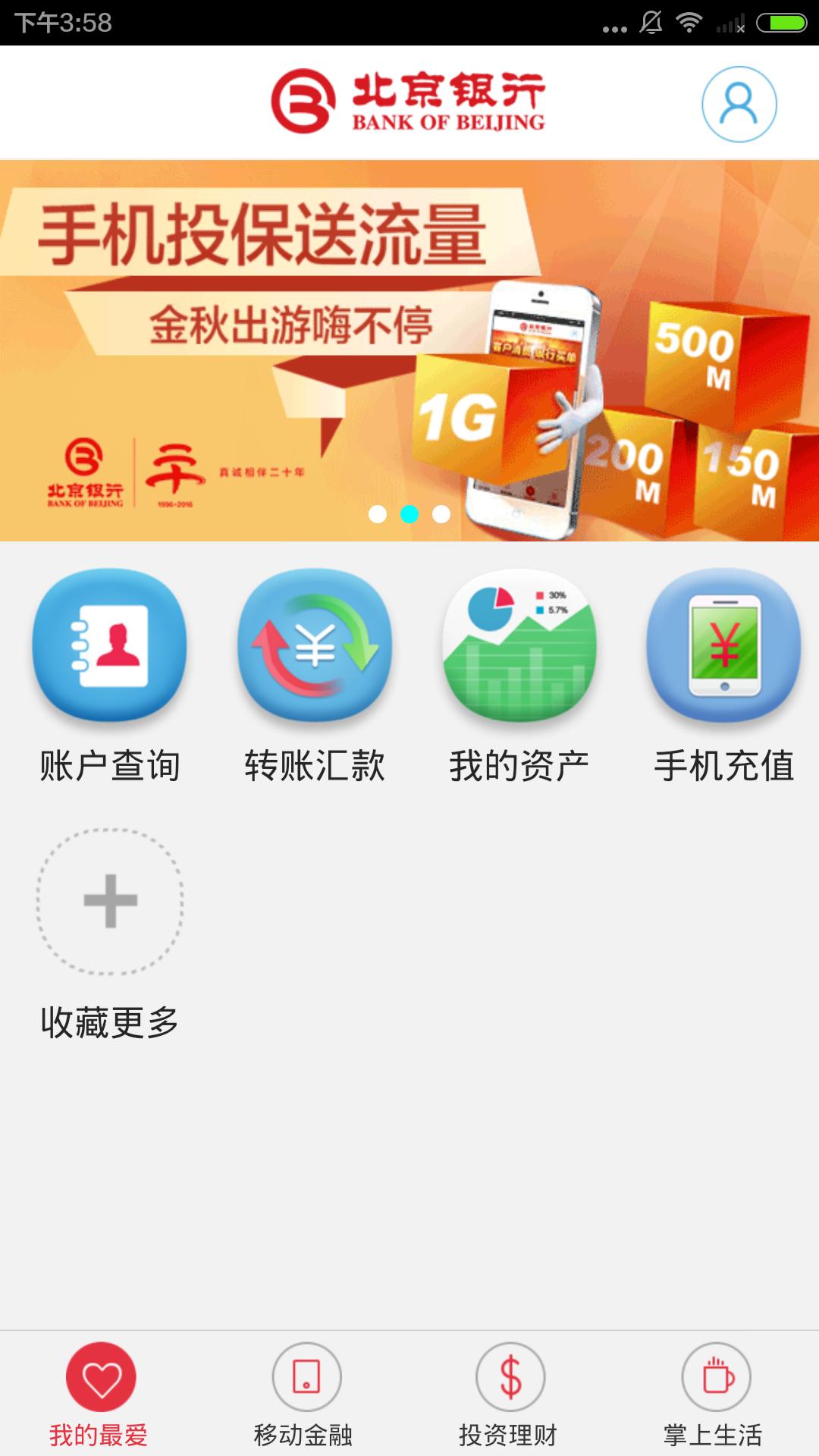 北京银行截图1