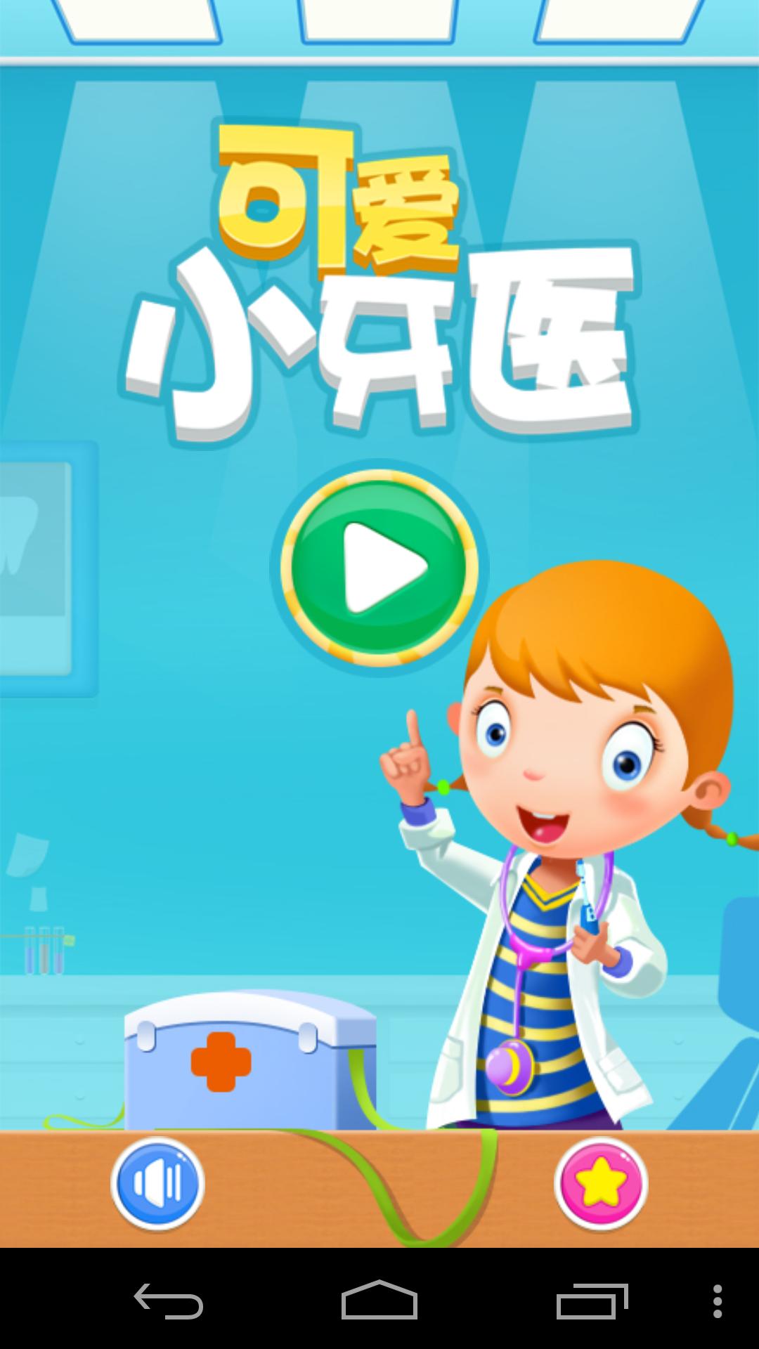 软件 聊天通讯 >可爱小牙医  可爱的牙医小诊所开张啦!