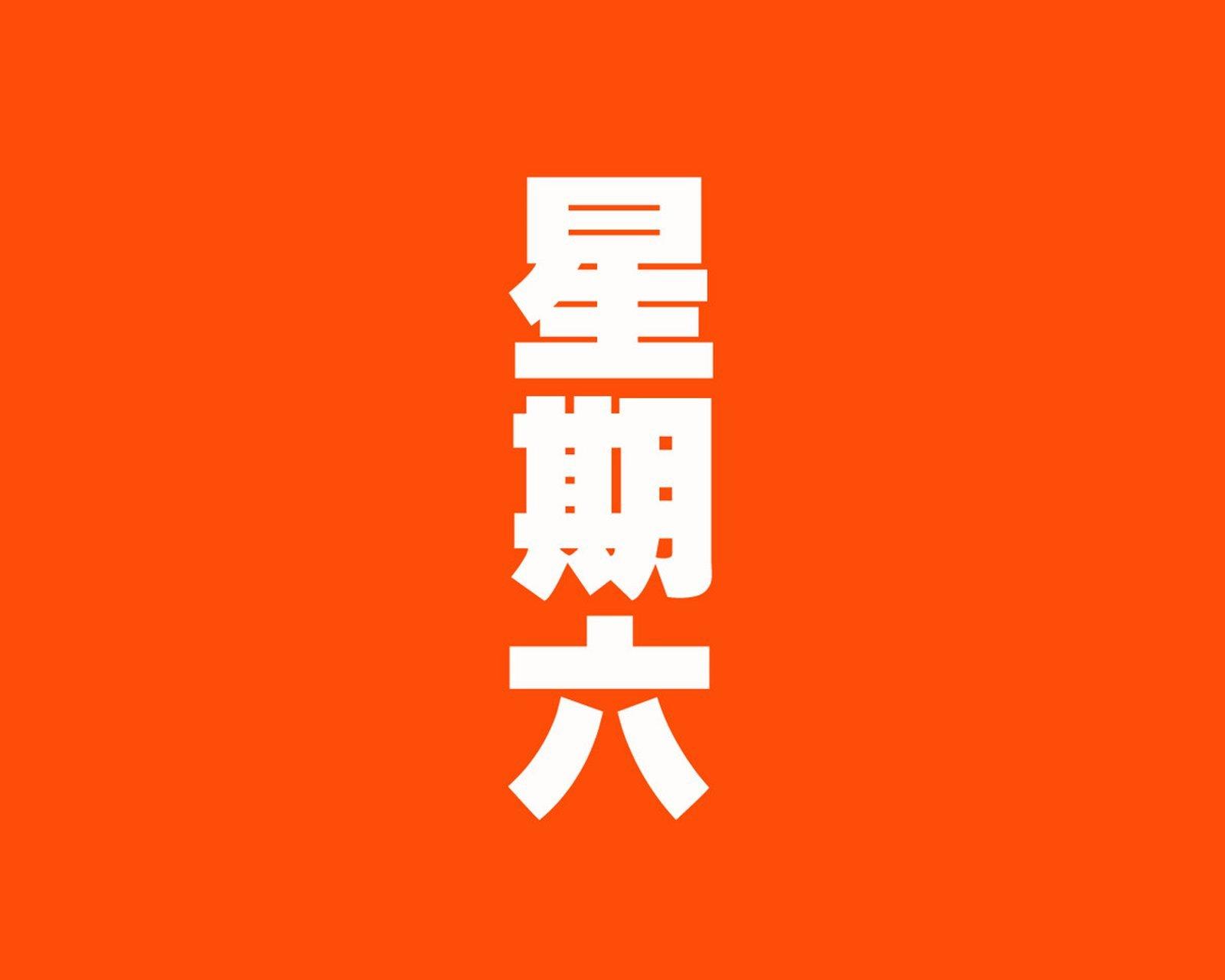 文字控_手机壁纸_360手机主题商店