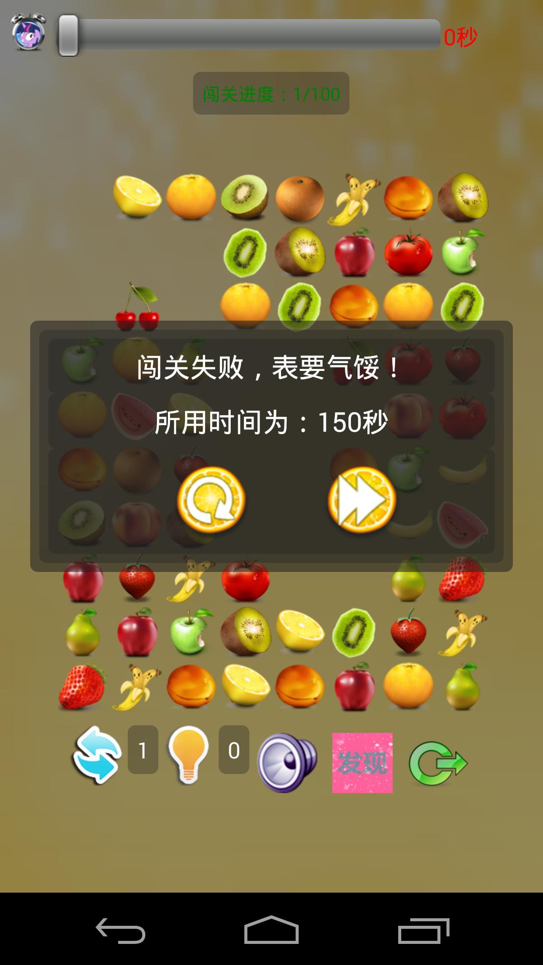 疯狂水果连连看(100关)——清新可爱的水果让人垂涎