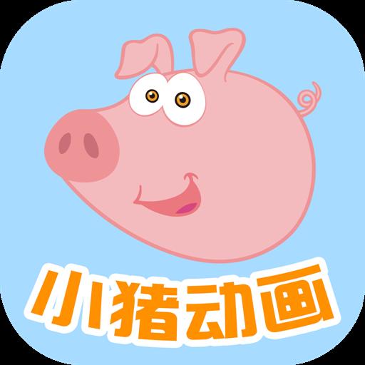 小猪动画片