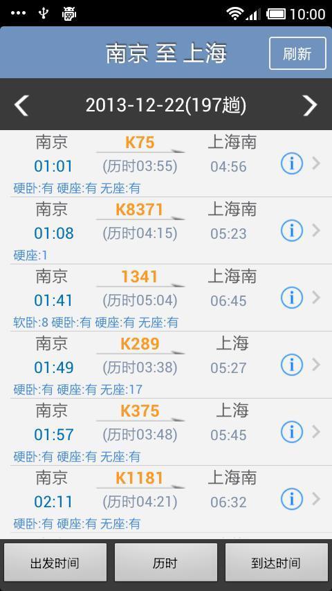 买火车票_360手机助手