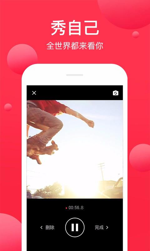 西瓜视频安卓版高清截图