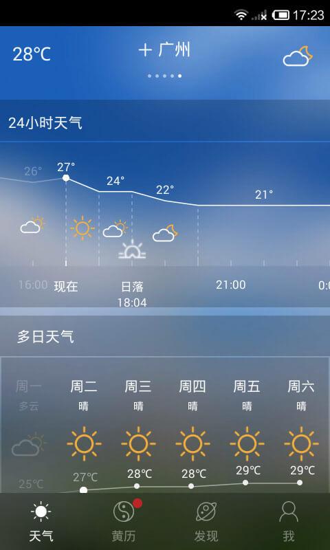 黄历天气日历农历万年历运势截图2