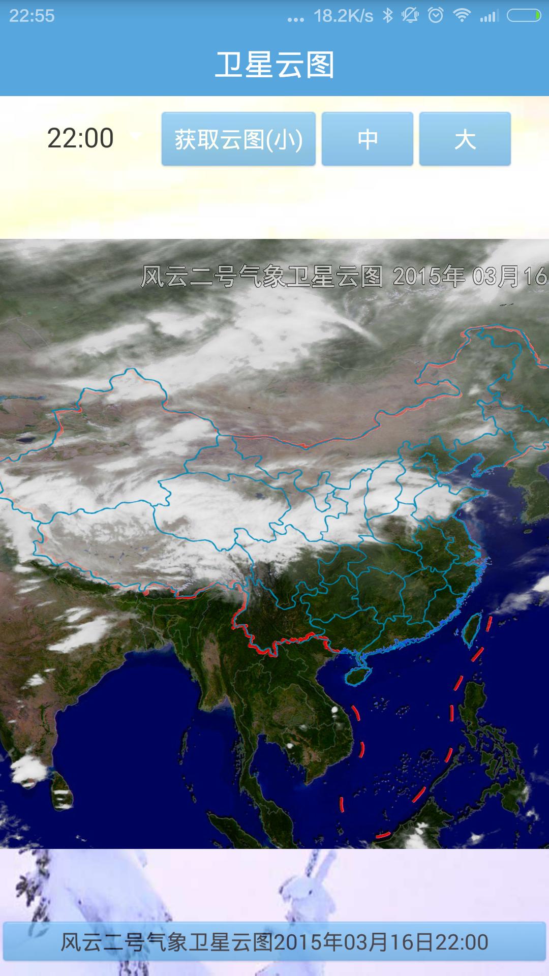 实时卫星云图截图3