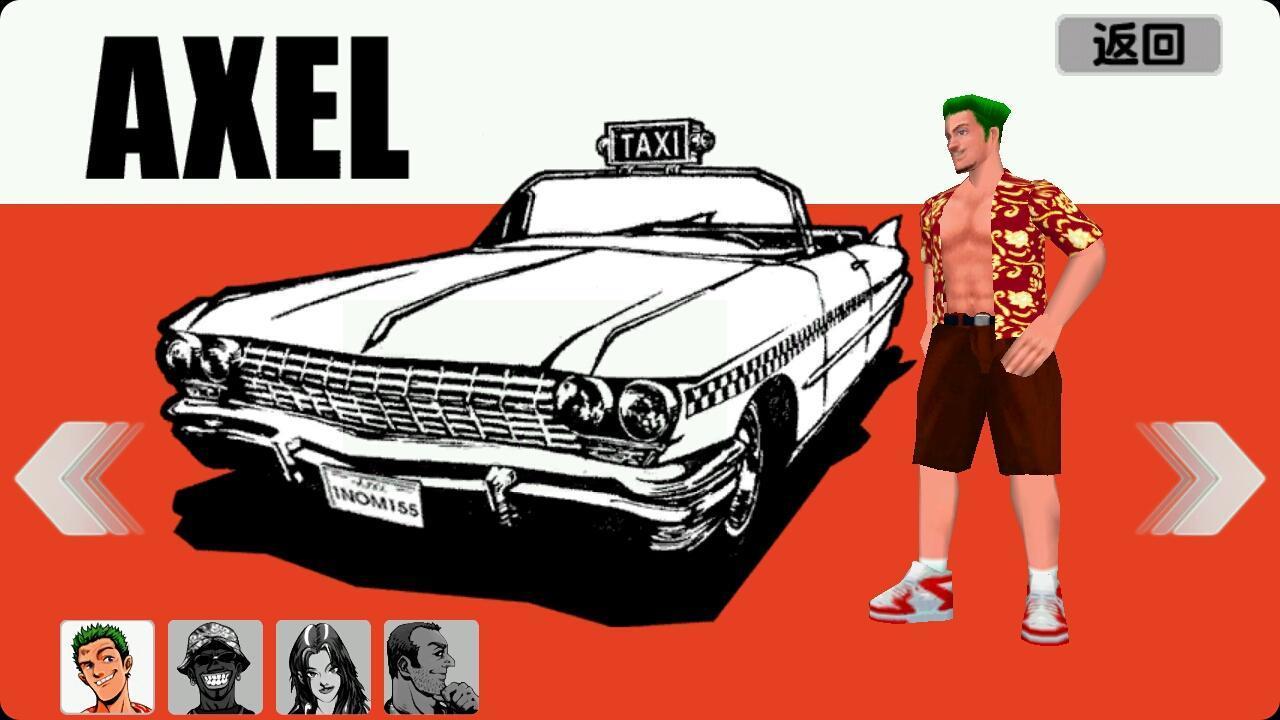 疯狂出租车APP截图