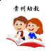 贵州幼教平台