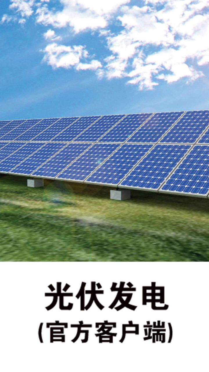 本公司主要经营太阳能光伏发电系统的销售与安装;太阳能热水器;太阳能供暖;碳晶供暖系列产品;太阳能路灯、草坪灯工程;太阳能杀虫灯;太阳能小家电、充电器、玩具。 光伏发电是利用半导体界面的光生伏特效应而将光能直接转变为电能的一种技术。这种技术的关键元件是太阳能电池。太阳能电池经过串联后进行封装保护可形成大面积的太阳电池组件,再配合上功率控制器等部件就形成了光伏发电装置。