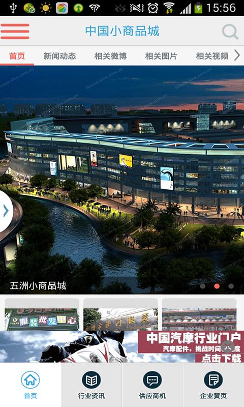 中国小商品城截图1
