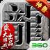 沙巴克传奇(360)电脑版