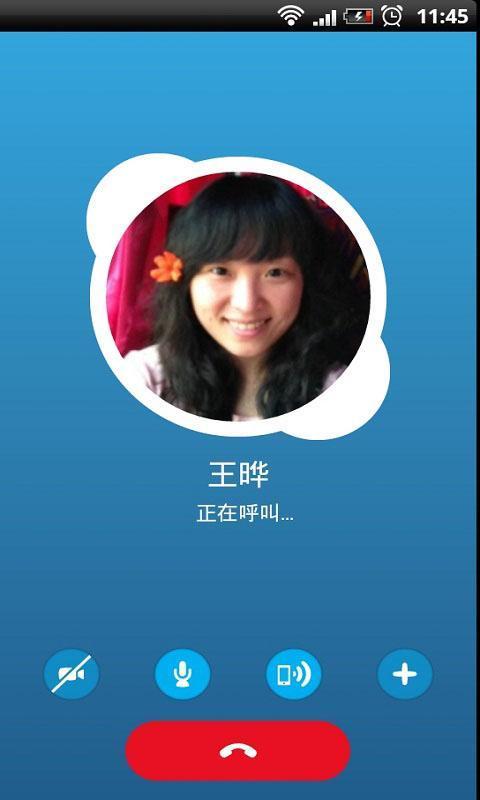 skype网络电话截图4