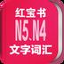 日语N5N4红宝书