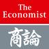 经济学家全球商业评论