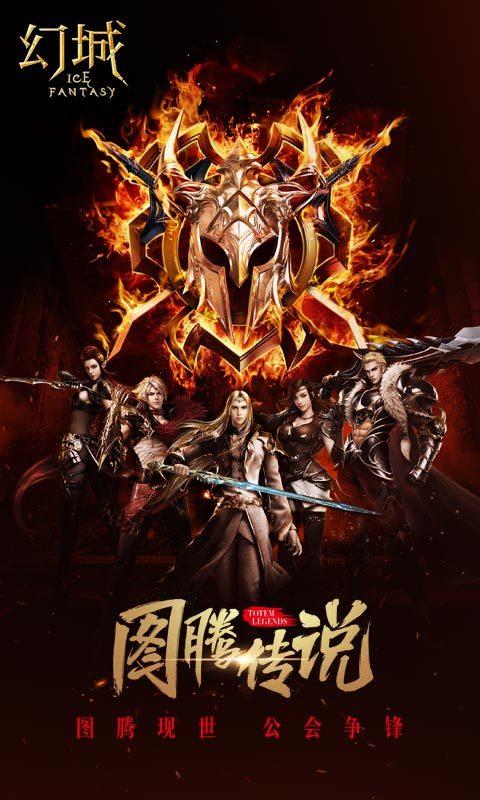 幻城-新先祖战魂安卓版高清截图
