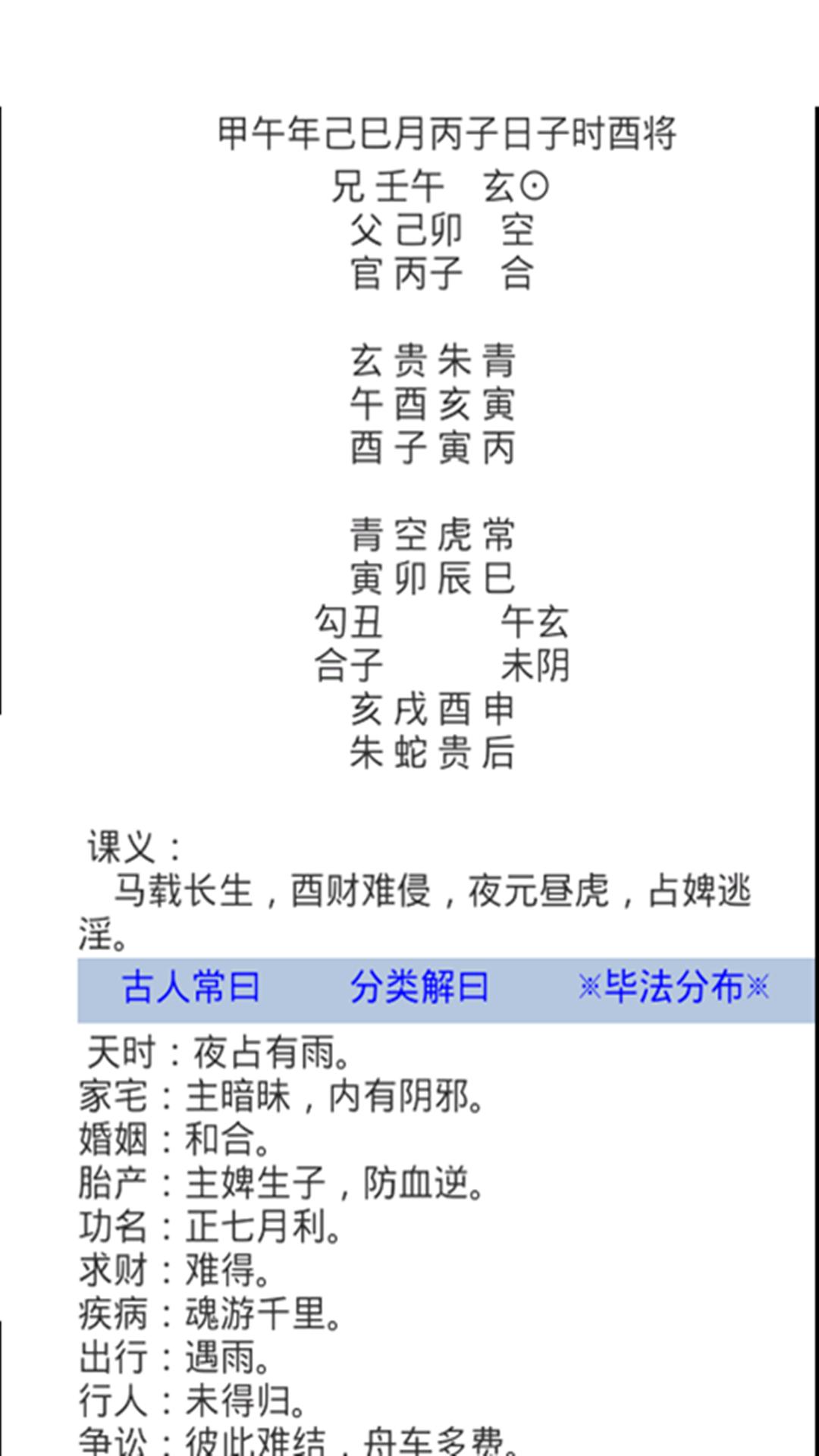 大六壬缘起于河图、洛书,河图讲一六共宗,一六方位在北为水,水为万化之源,所以尊之为宗,六壬应该早于太乙、奇门,是三式之首。六壬术数,大致可分为四种:大六壬;中六壬;小六壬;六壬金口诀。六壬者:壬子,壬寅,壬辰,壬午,壬申,壬戌。本程序重在简化初学者在排盘上的繁琐。起课是以阴历为主,并能够随意选择阴历时间,方便大家在学习前人的经验时,更能够快速的找到相应的课体。每一课所在《毕法赋》的位置包含在解释当中,让大家在学习《毕法赋》时能够起到举一反三的目的。 【更新内容】 阴历排盘 大六壬1.