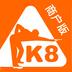 K8商户版