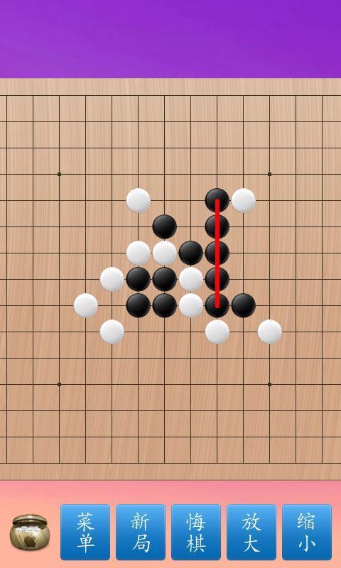 五子棋大师截图5