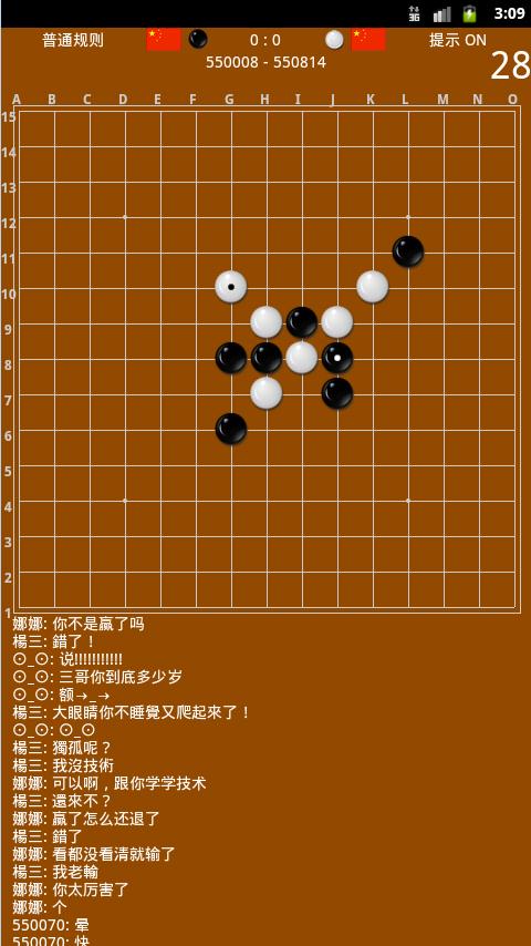 休闲益智 >五子棋图片