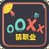 OOXX猜职业
