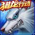 时空猎人-新神器