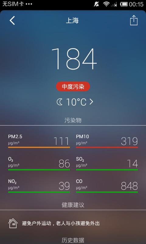 空气质量指数截图2