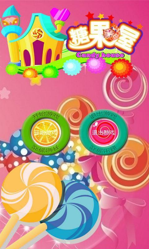 糖果屋截图4