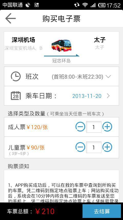 香港优惠截图5