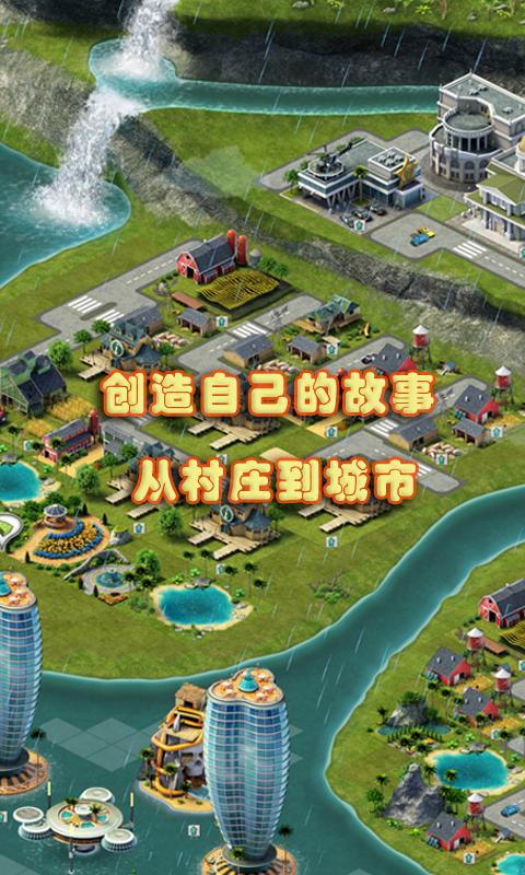 城市岛屿3: 模拟城市-梦幻岛屿安卓版高清截图