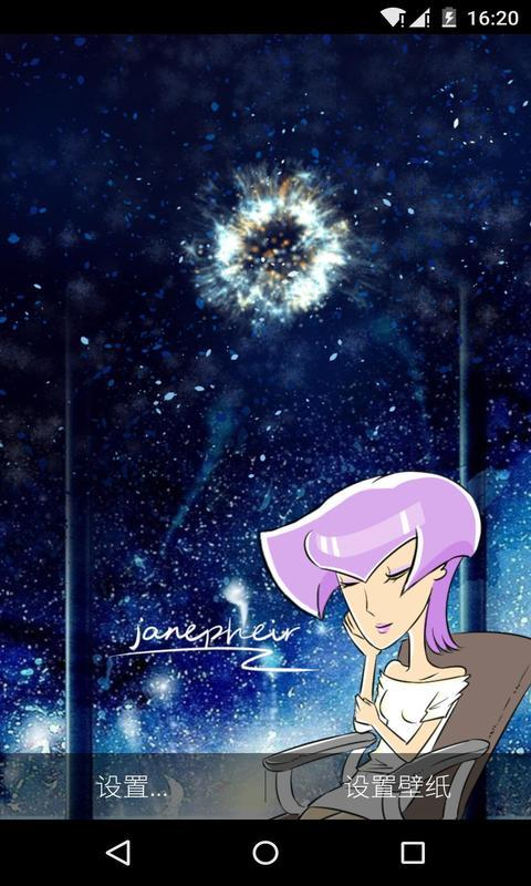 星空-梦象动态壁纸截图4