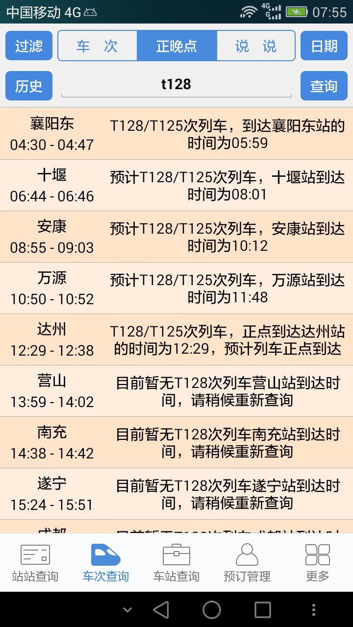 盛名列车时刻表截图4