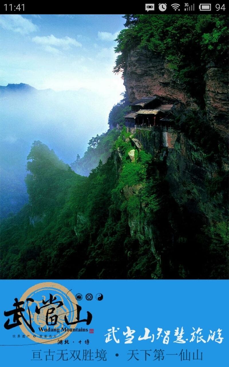 为用户提供武当山旅游风景区地图导航