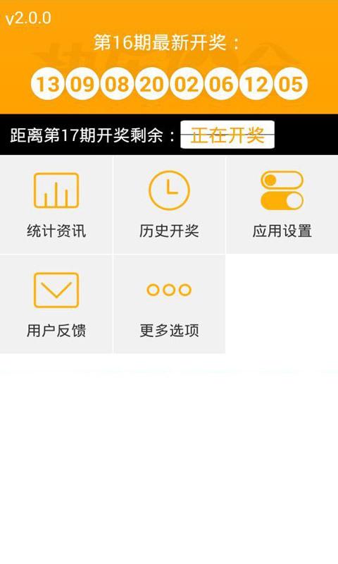 广东快乐十分手机版下载|v1.2.67官方2020手机