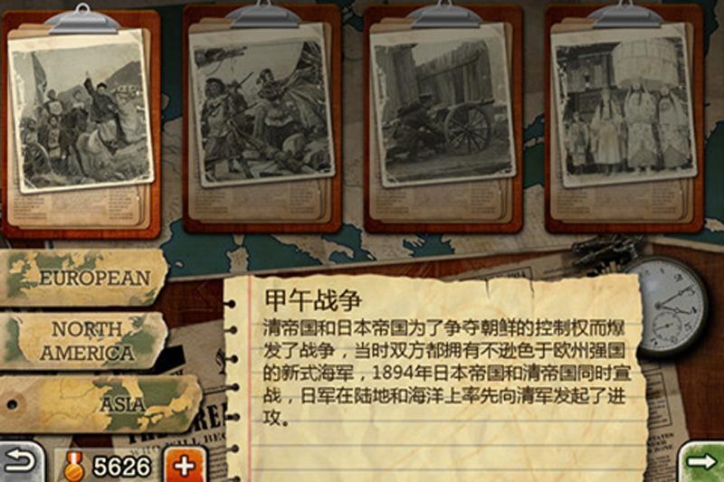 欧陆战争3截图4