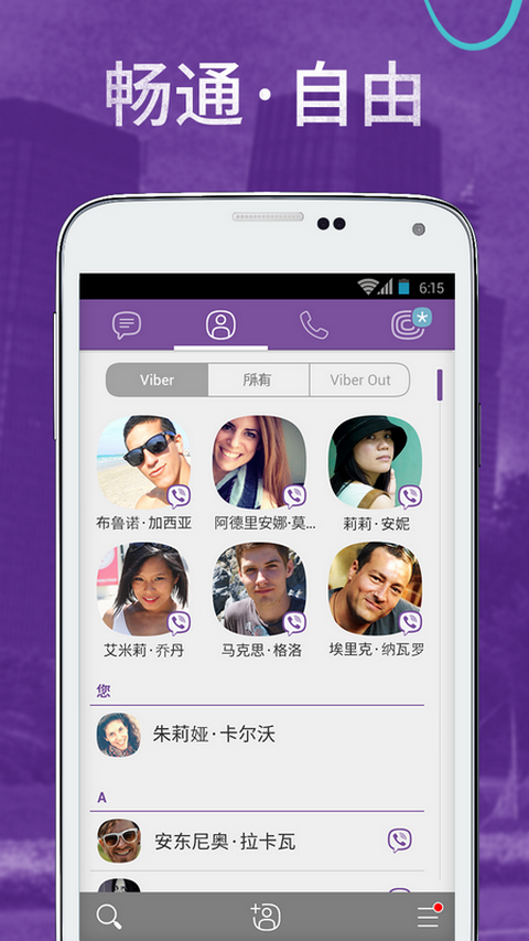 Viber短信电话截图2