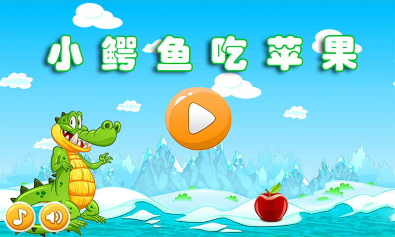 小鳄鱼吃手机,小鳄鱼吃苹果下载,小鳄鱼吃小米苹果苹果是什么充电器图片
