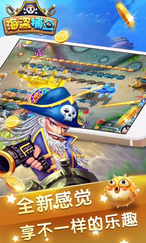 海盗捕鱼APP截图