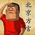 北京方言八级