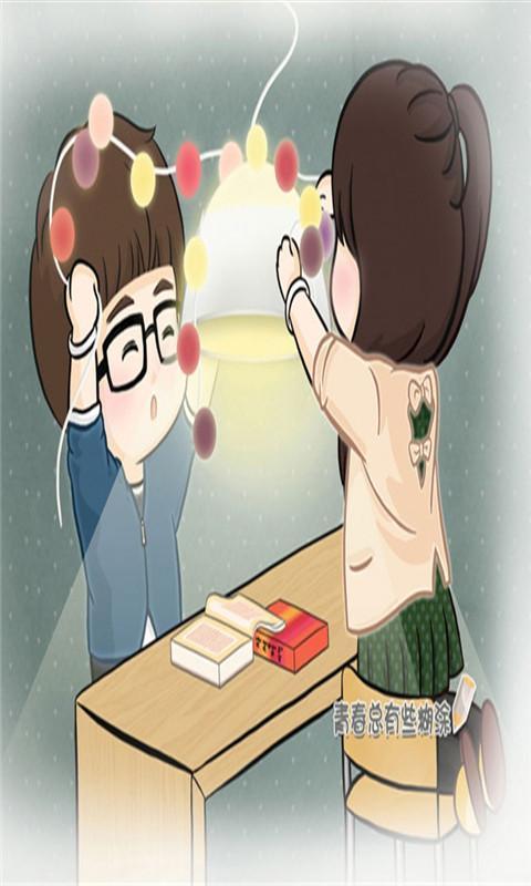 超萌可爱情侣卡通高清动态壁纸
