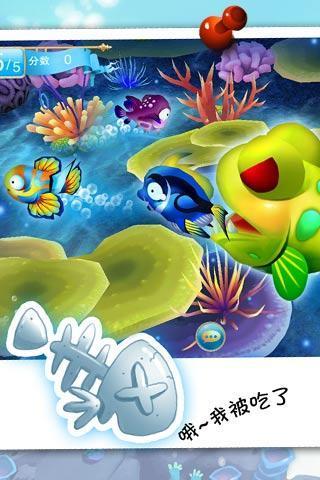 乐乐鱼聚会OL截图2