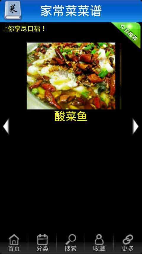 美食攻略官网免费下载_手机美食大全,360大全大学路复旦美食图片
