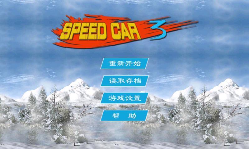 极品闯关赛车speedcar3截图4
