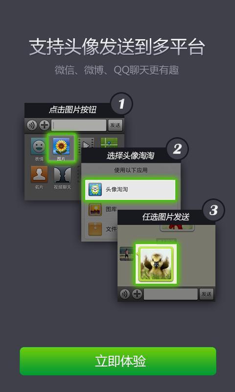 头像淘淘-通讯录qq微信头像(来自:)