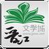 晋江文学城