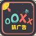 OOXX猜广告