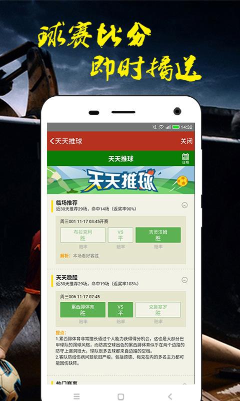 竞彩足球最新版下载|v1.2.17官方安卓2020版