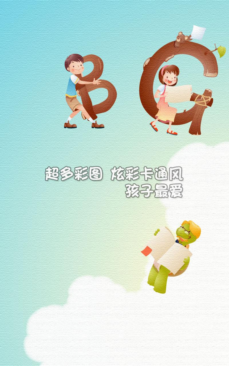 让孩子跟着卡通小动物一起学英语
