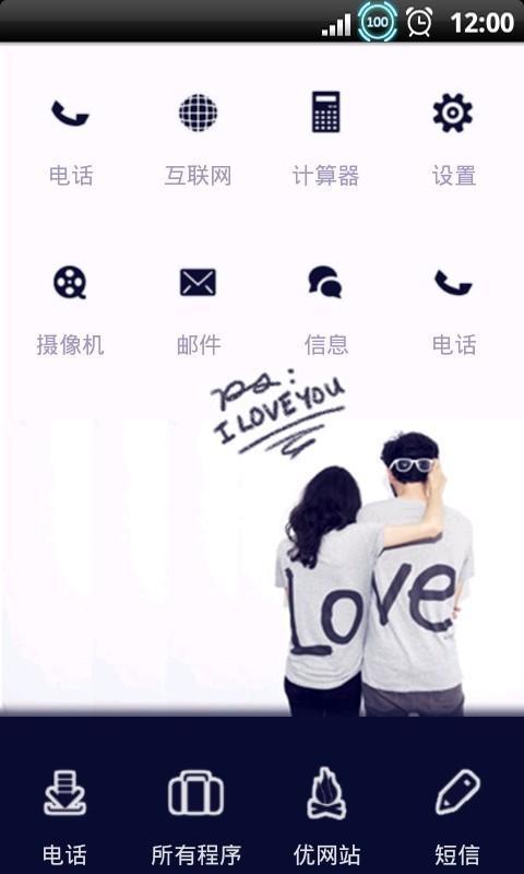 YOO主题-LOVExLOVE截图2