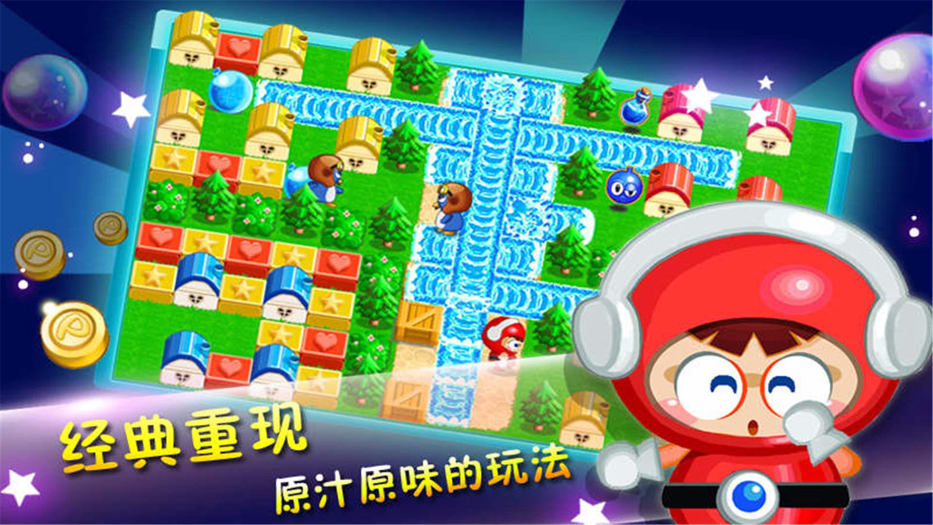 《泡泡大作战》是一款Q版休闲竞技类游戏。游戏玩法经典,玩家通过释放泡泡来破坏场景中的箱子、获得不同功能的道具、提升能力并最终消灭敌人。游戏包含了风格独特的多个场景和无尽模式、BOSS模式等丰富的玩法;搞怪多样的怪物大大增加了游戏的挑战性和趣味性。 最经典的休闲竞技游戏《泡泡大作战》,现已火爆登陆android平台!新版本功能介绍: 新增了四种宠物,萌萌的萌羊羊,可爱的小猫咪吉吉,耍酷的小狗旺旺以及空中小飞人酷比。 宠物不仅可以跟在主角身后帮忙吃道具,还可以对获得的分数和金币进行比例加成噢。想在排行榜中获得
