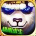 太极熊猫(公会争霸)电脑版