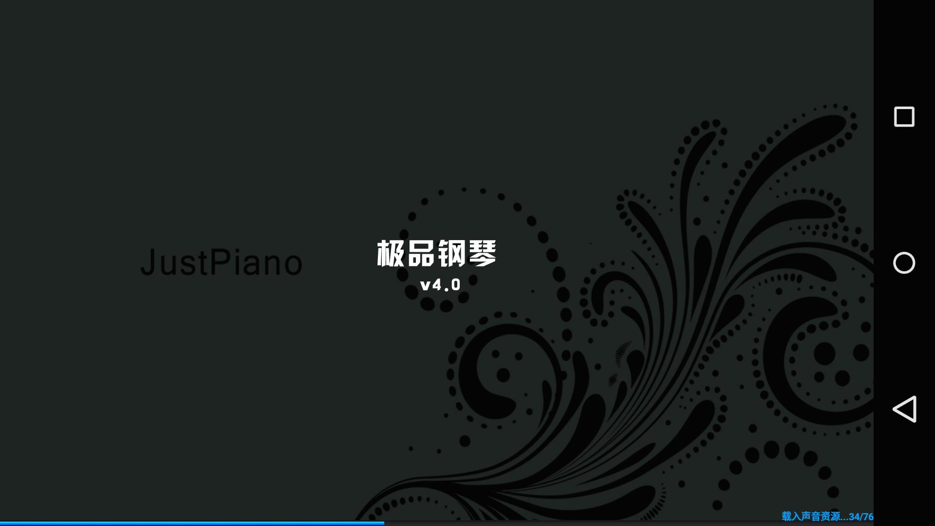 极品钢琴OL截图1
